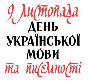 Картинки по запросу картинки день української писемності